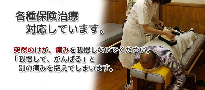 豊田市水源町の接骨院よこやまの保険診療