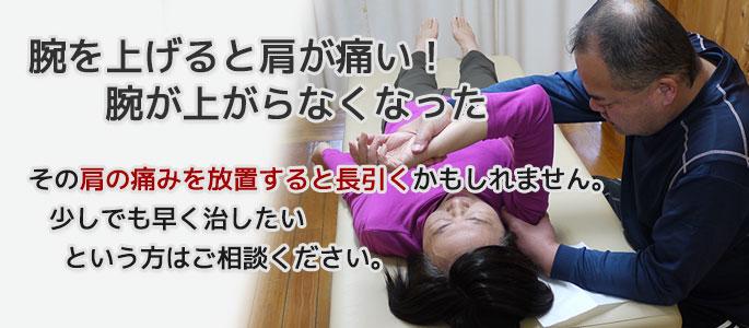 肩の痛みの治療、豊田市接骨院よこやま