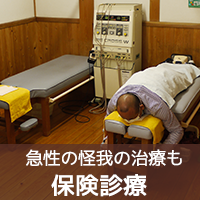 健康保険診療