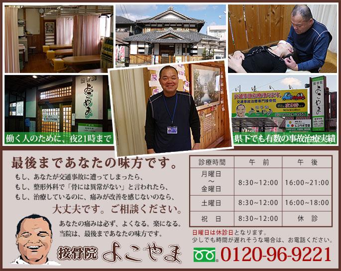 豊田市接骨院よこやまにお任せください。