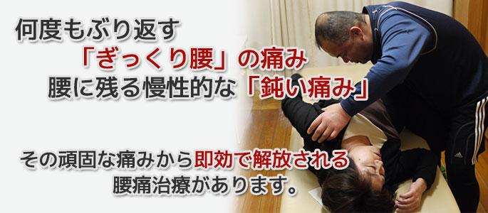 豊田市接骨院よこやま腰痛ぎっくり腰治療