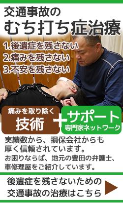 豊田市 接骨院よこやま 交通事故むち打ち治療